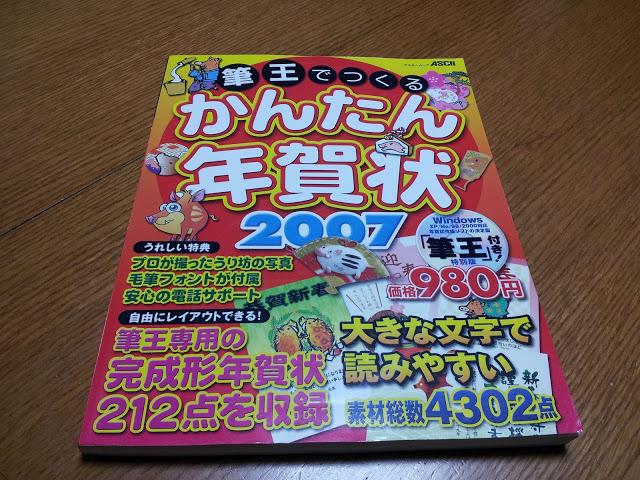 「筆王」つきの年賀状作成雑誌