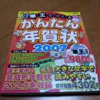 20130107_215230