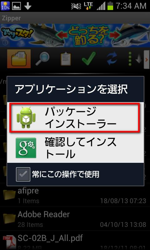 インストールScreenshot_2013-11-13-07-34-18