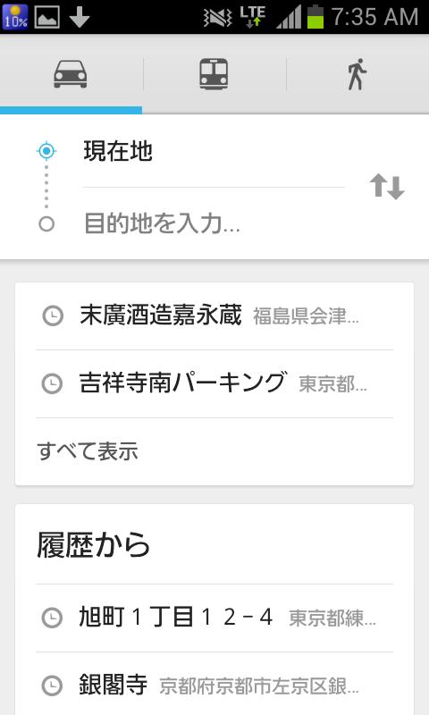 動作確認3Screenshot_2013-11-13-07-35-09