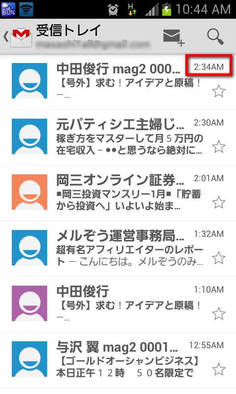 アンドロイドアプリのG-mail受信画面