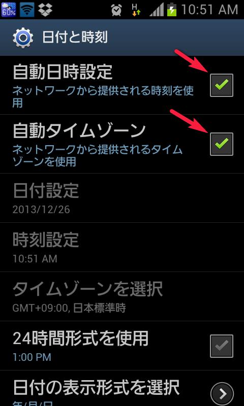 自動日時設定、自動タイムゾーン設定にチェックを入れる