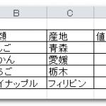 テーブルインポート32014-01-29_003223