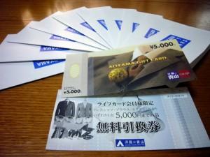 ライフカードaoyama商品券P1030922-1024x768