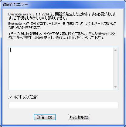 evernoteエラー2014-03-01_005435