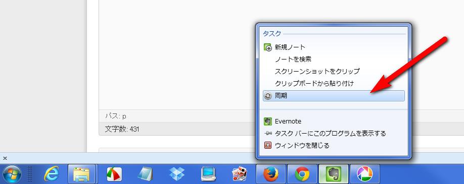 evernoteerror2014-03-01_083159