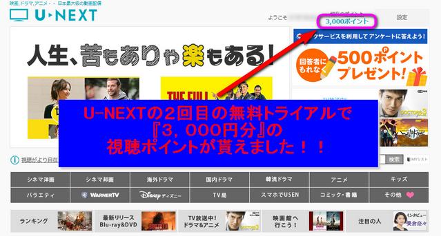 u-next2015-02-08_085457