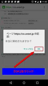 ⑧ 『OK』をクリック