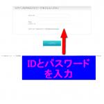 ④ IDとパスワードを入力