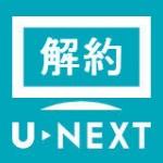 u-nextindex解約