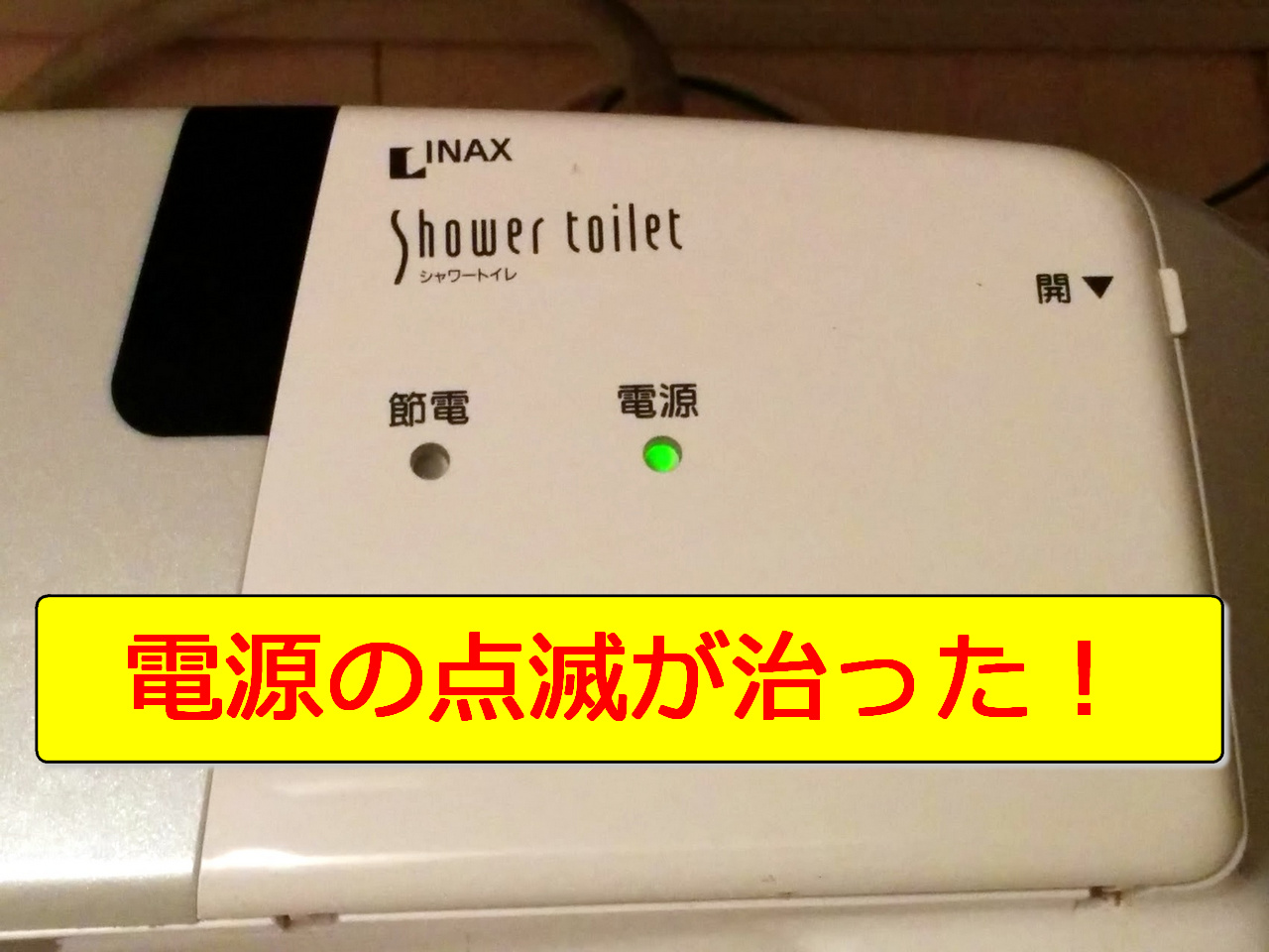 電源 Inax 点滅 トイレ