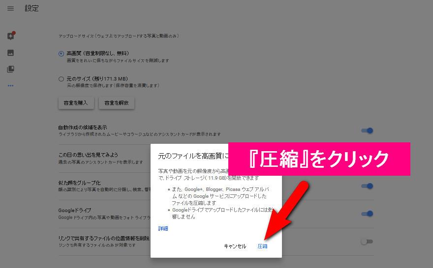 設定 - Google フォト - Mozilla Firefox 20160506 154014