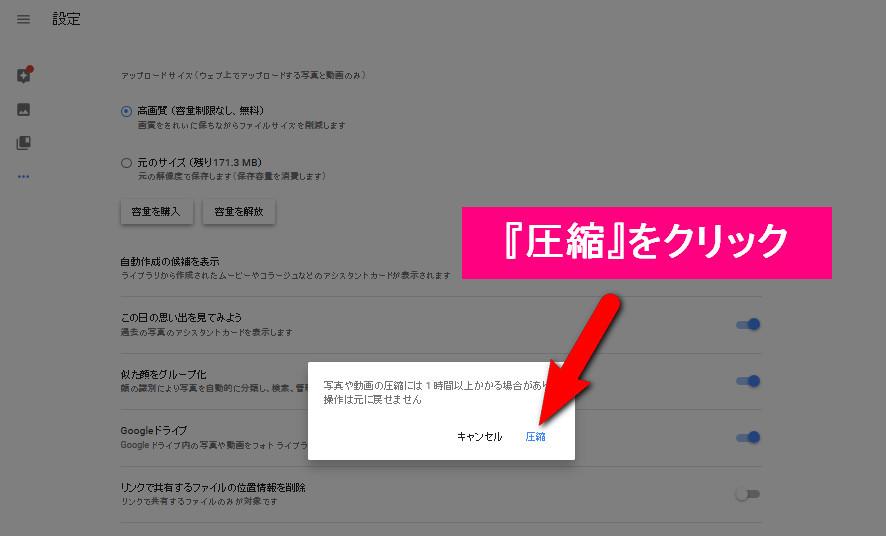 設定 - Google フォト - Mozilla Firefox 20160506 154029